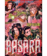 Basara Volume 14, by Yumi Tamura, Japanese Manga +English - $5.00