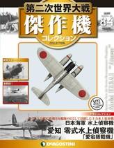 DeAgostini WW2 Aircraft Collection 1/72 #84 Aichi E13A1 - $56.75