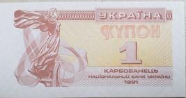 1991 Ukranian Bank Note 1 Kynoh Uncirculated Control Coupon - $1.95