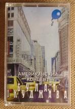 Bulat Okudzhava American concert NYC 1979 Russian tape audio cassette - $25.00