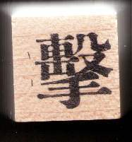 Chinese Character rubber stamp # 20 strike hit bump into