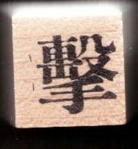 Chinese Character rubber stamp # 20 strike hit bump into - $4.00
