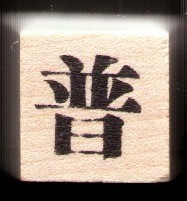 Chinese Character rubber stamp # 23 General universal