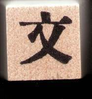 Chinese Character rubber stamp # 22 Handover deliever inters