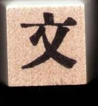 Chinese Character rubber stamp # 22 Handover deliever inters - $4.00
