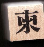 Chinese Character rubber stamp # 27 Card invitation note