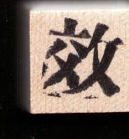 Chinese Character rubber stamp # 28 Imitate effective