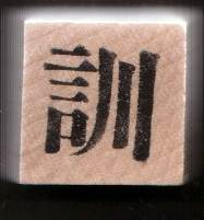Chinese Character rubber stamp # 24 Instruct council