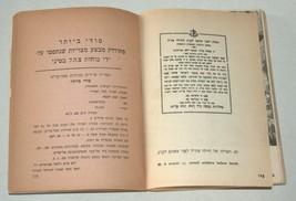 1967 6 Days War of Victory Dayan Rabin Paperback Book Photo Maps Hebrew Israel image 7