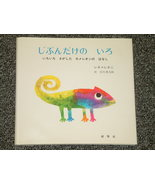 A Color of His Own by Leo Lionni in Japanese HB DJ - $9.99