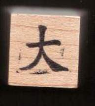 Chinese Character rubber stamp # 31 BIG  - $4.00