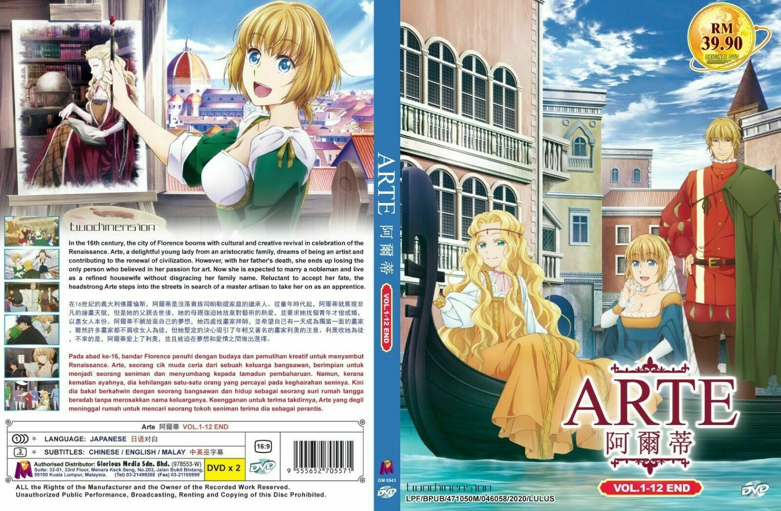 ANIME DVD Arte (1-12 End) English subtitle & All region Ship From USA