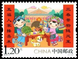 CHINA PRC Stamps 2018-2  Chinese New Year Greeting , 拜年 MNH VF Fast free... - $4.46