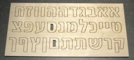 Judaica Hebrew Letters Alef Bet Wooden Board 32 pc Children Teaching Aid Israel image 2