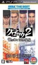 Kurohyou 2: Ryu ga Gotoku Ashura Hen (Sega the Best Version) [Japan Import] [vid - $77.77