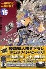 Get Backers Vol. 15 (Getto Bakkaazu Dakkan ya) (in Japanese) by Aoki