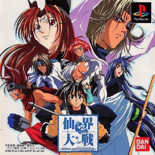 Senkai Taisen (Houshin Engi Yori), Sony Playstation One PS1, Import Japan Game