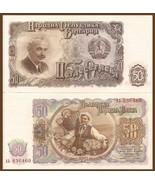 Bulgaria P85, 50 Leva, woman & basket  of roses, hammer & sickle EXTRA L... - £1.35 GBP
