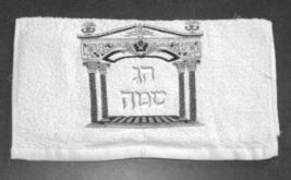 Judaica Netilat Yadayim Hand Towel Silver Black Embroidery Sabbath Holiday  image 2