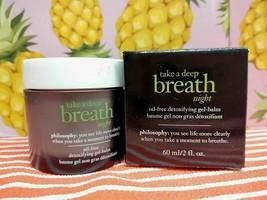 Philosophy Take A Deep Breath Night Oil Free Detoxifying Gel Balm Moisturizer 2z - $18.80