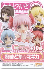 Nendoroid Petit: Puella Magi Madoka Magica - Sayaka Action Figure Brand NEW!
