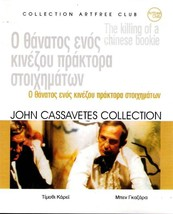 JOHN CASSAVETES - The Killing of a chinese book... - $13.90