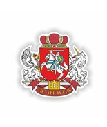 Lithuania Coat of Arms Bumper Window Sticker Car Motorcycle Decal 12.2CM... - $5.99