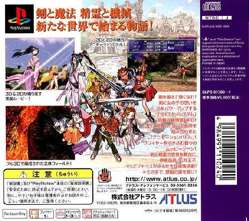 Thousand Arms, Sony Playstation One PS1, Import Japan Game