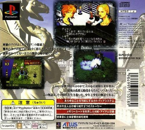 Rebus, Sony Playstation One PS1, Import Japan Game