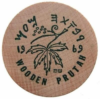 JUDAICA WOODEN TOKEN Magnes Memorial Museum Beth Sholom wooden prutah