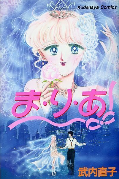 Sailor Moon Maria, Naoko Takeuchi Manga +English
