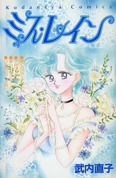 Sailor Moon Miss Rain, Naoko Takeuchi Manga +English