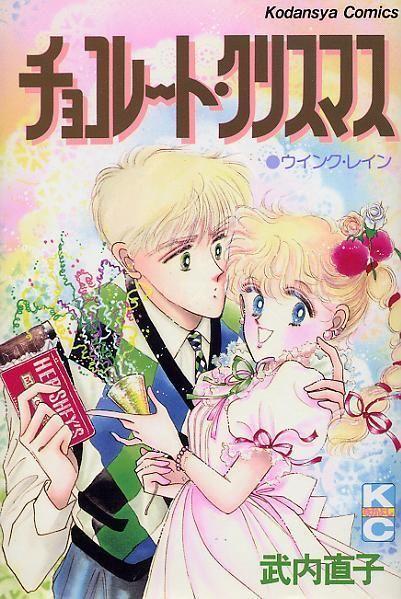 Sailor Moon Chocolate Christmas,Takeuchi Manga +English
