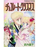 Sailor Moon Chocolate Christmas,Takeuchi Manga +English - $19.99