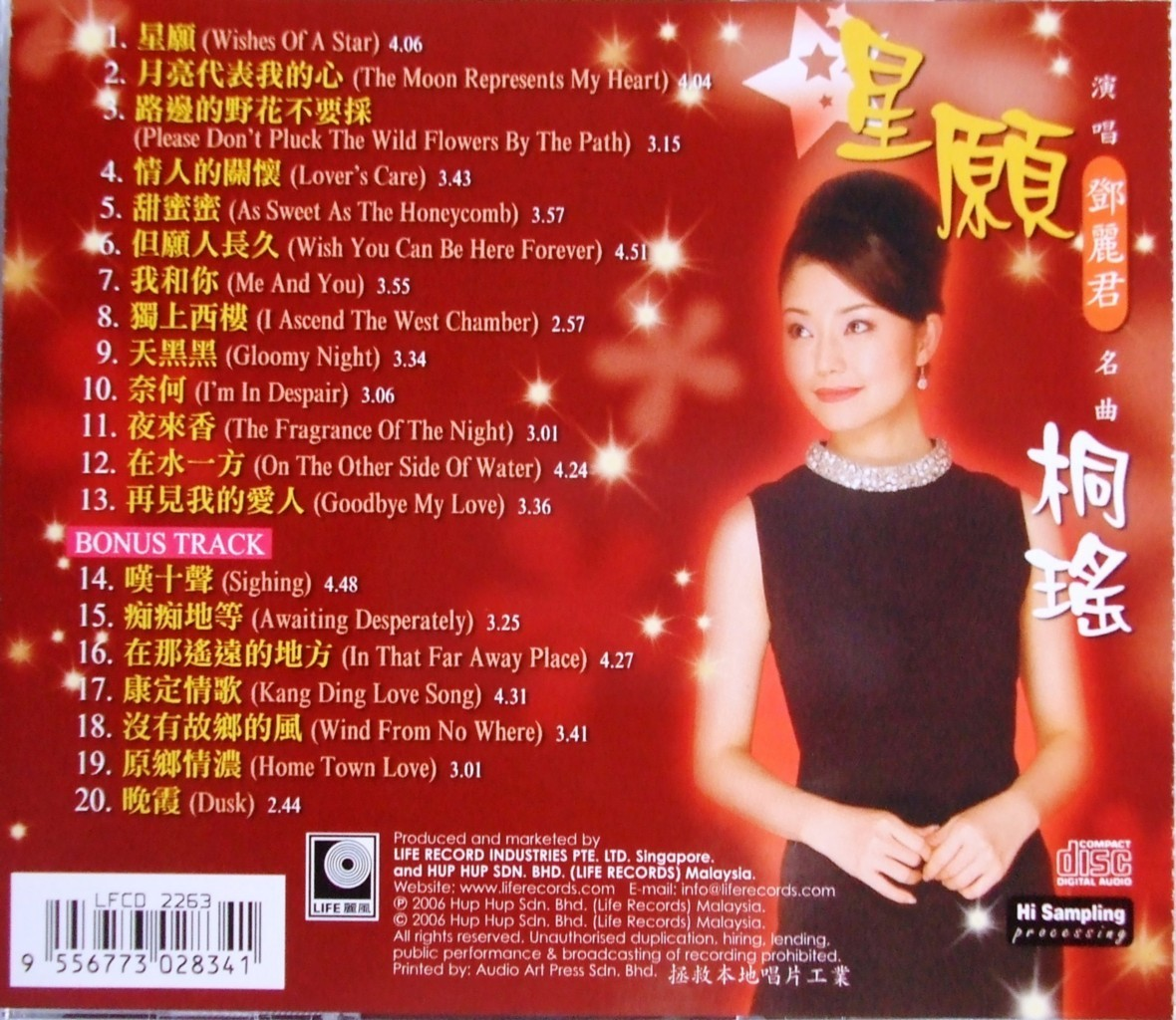 TONG YAO 桐瑶 Sings Teresa Teng Golden Hits + Chinese Folk