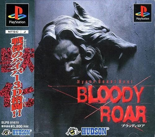 Bloody Roar v1, Sony Playstation One PS1, Import Japan Game