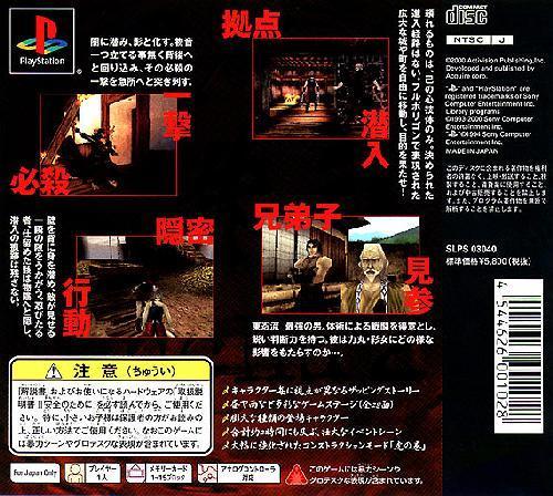 Tenchu 2 (Rittai Ninja Katsugeki), Sony Playstation One PS1, Import Japan Game