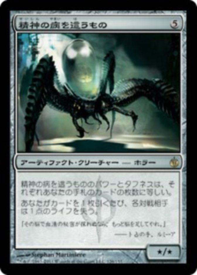 Psychosis Crawler 1x JAPANESE Mirrodin Besieged NM/LP Rare Artifact