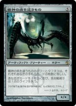 Psychosis Crawler 1x JAPANESE Mirrodin Besieged NM/LP Rare Artifact - $1.99