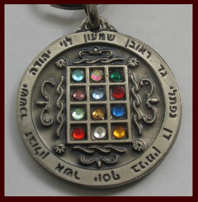Primary image for Antique style jewish keychain with 12 tribes hoshen bible gems kabbalah Israel
