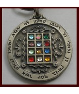 Antique style jewish keychain with 12 tribes hoshen bible gems kabbalah ... - £6.22 GBP