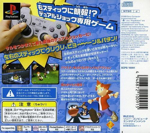 Saru! Get You!, Sony Playstation One PS1, Import Japan Game