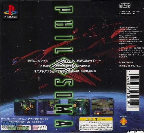 Philosoma, Sony Playstation One PS1, Import Japan Game