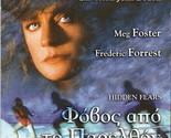 HIDDEN FEARS     MEG FOSTER, FREDERIC FORREST, MACAULAY R0 PAL