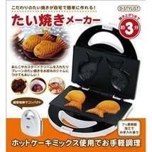D-STYLIST 【TAIYAKI Maker】KK-00310 - €86,02 EUR