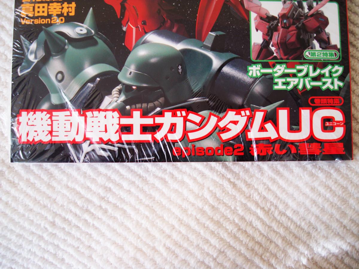 HOBBY JAPAN MAGAZINE VOL 12