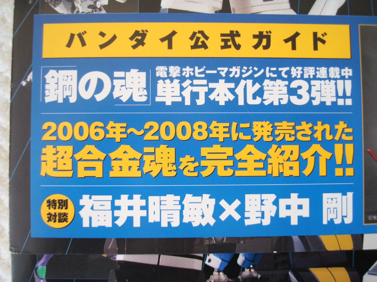 JAPANESE HOBBY MAGAZINE: PROJECT THE SOUL OF CHOGOKIN
