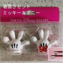 Tokyo Disney Resort Mickey & Minnie Mouse Hand Pair Chopstick Restraint Set TDL - $38.61