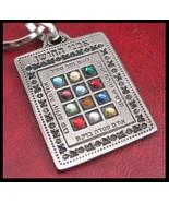 12 tribes rectangular hoshen keychain w/ safe journey bless from Israel - £6.22 GBP