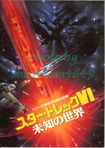 STAR TREK VI 6 THE UNDISCOVERED COUNTRY Movie S... - $19.99